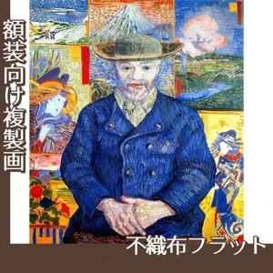 ゴッホ「タンギー爺さん」【複製画:不織布フラット100g】
