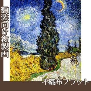 ゴッホ「糸杉と星の見える道」【複製画:不織布フラット100g】