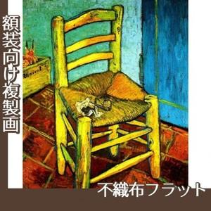 ゴッホ「フィンセントの椅子」【複製画:不織布フラット100g】
