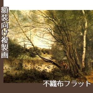 コロー「ヴィルーダヴレーの池」【複製画:不織布フラット100g】