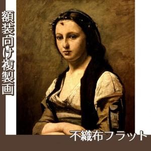 コロー「真珠の女」【複製画:不織布フラット100g】