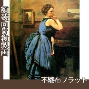 コロー「青衣の婦人」【複製画:不織布フラット100g】