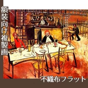 佐伯祐三「カフェ・レストラン」【複製画:不織布フラット100g】