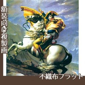 J.Lダヴィッド「アルプスを越えるナポレオン」【複製画:不織布フラット100g】