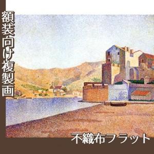シニャック「コリウール風景」【複製画:不織布フラット100g】