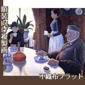 シニャック「朝食」【複製画:不織布フラット100g】