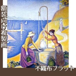 シニャック「井戸端の女たち」【複製画:不織布フラット100g】