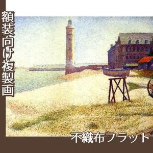 スーラ「オンフルールの灯台」【複製画:不織布フラット100g】