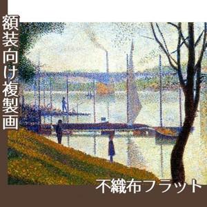 スーラ「クールブヴォワの橋」【複製画:不織布フラット100g】