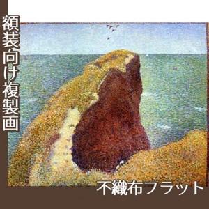 スーラ「グランカンのオック岬」【複製画:不織布フラット100g】