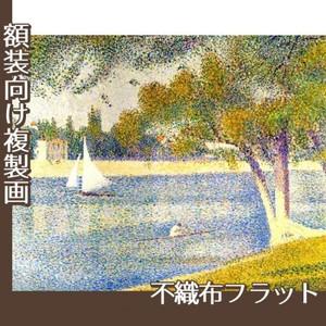 スーラ「ラ・グランド・ジャット島のセーヌ河」【複製画:不織布フラット100g】