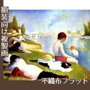 スーラ「アニエールの水浴」【複製画:不織布フラット100g】