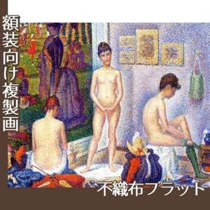 スーラ「ポーズする女たち」【複製画:不織布フラット100g】