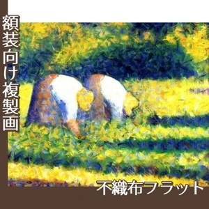 スーラ「農作業をする女たち」【複製画:不織布フラット100g】