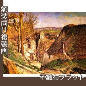 セザンヌ「首つりの家」【複製画:不織布フラット100g】