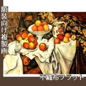 セザンヌ「リンゴとオレンジのある静物」【複製画:不織布フラット100g】