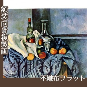 セザンヌ「ペパーミントの瓶のある静物」【複製画:不織布フラット100g】