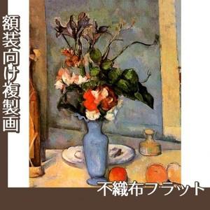 セザンヌ「青い花瓶」【複製画:不織布フラット100g】