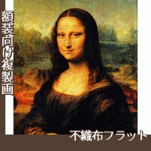 ダヴィンチ「モナリザ」【複製画:不織布フラット100g】