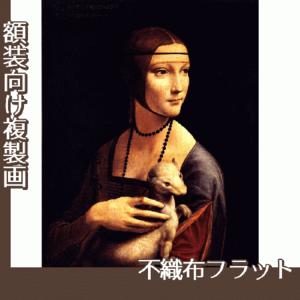 ダヴィンチ「白貂を抱く貴婦人」【複製画:不織布フラット100g】