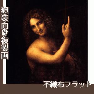 ダヴィンチ「洗礼者ヨハネ」【複製画:不織布フラット100g】