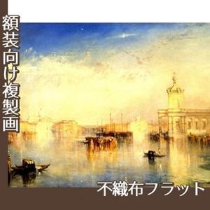 ターナー「ヴェネチア、税関舎とサン・ジョルジョ・マジョーレ」【複製画:不織布フラット100g】