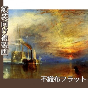 ターナー「戦艦テメレール号」【複製画:不織布フラット100g】