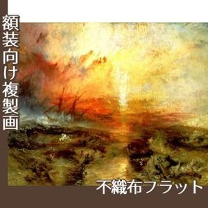 ターナー「奴隷船」【複製画:不織布フラット100g】