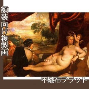 ティツアーノ「ヴィーナスとリュート奏者」【複製画:不織布フラット100g】