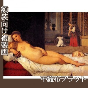 ティツアーノ「ウルビーノのヴィーナス」【複製画:不織布フラット100g】