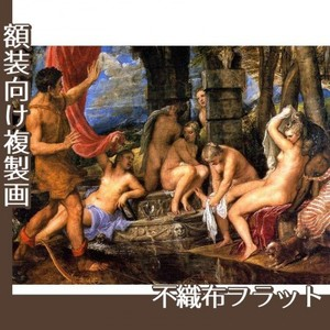 ティツアーノ「ディアナとアクタイオン」【複製画:不織布フラット100g】