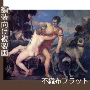 ティツアーノ「ヴィーナスとアドニス」【複製画:不織布フラット100g】