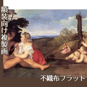 ティツアーノ「人生の三世代のアレゴリー」【複製画:不織布フラット100g】
