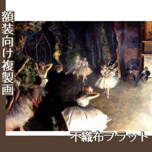 ドガ「舞台稽古」【複製画:不織布フラット100g】
