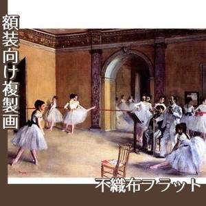 ドガ「ル・ぺルチエ街のオペラ座の舞台稽古場」【複製画:不織布フラット100g】