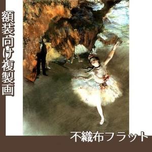 ドガ「花形(エトワール)」【複製画:不織布フラット100g】