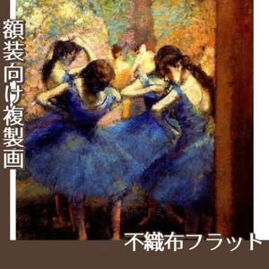 ドガ「青い踊り子」【複製画:不織布フラット100g】