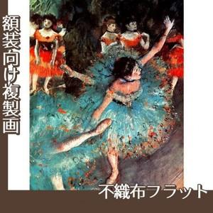 ドガ「緑の踊り子」【複製画:不織布フラット100g】