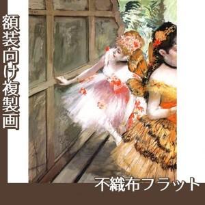ドガ「舞台脇の踊り子たち」【複製画:不織布フラット100g】