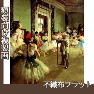 ドガ「ダンス教室」【複製画:不織布フラット100g】