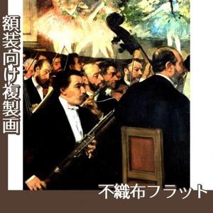 ドガ「オペラ座のオーケストラ」【複製画:不織布フラット100g】