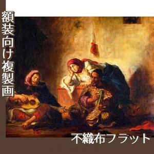 ドラクロワ「モガドールのユダヤ人楽師たち」【複製画:不織布フラット100g】