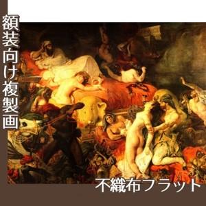 ドラクロワ「サルダナパールの死」【複製画:不織布フラット100g】