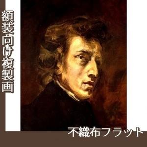 ドラクロワ「ショパンの肖像」【複製画:不織布フラット100g】