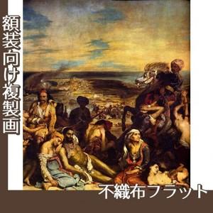 ドラクロワ「キオス島の虐殺」【複製画:不織布フラット100g】
