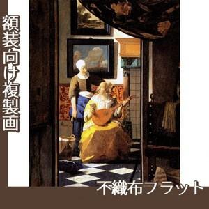 フェルメール「恋文」【複製画:不織布フラット100g】