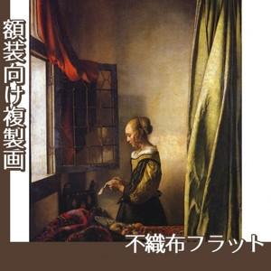 フェルメール「窓辺で手紙を読む女」【複製画:不織布フラット100g】