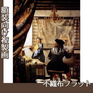 フェルメール「絵画芸術」【複製画:不織布フラット100g】