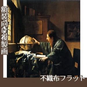 フェルメール「天文学者」【複製画:不織布フラット100g】