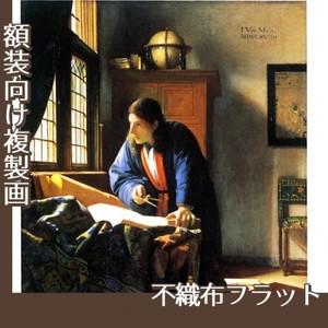 フェルメール「地理学者」【複製画:不織布フラット100g】